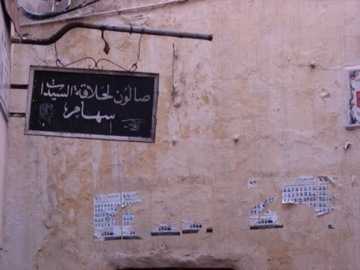 A shop sign in Tangier