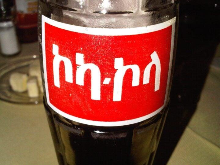 Coca Cola in Amharic