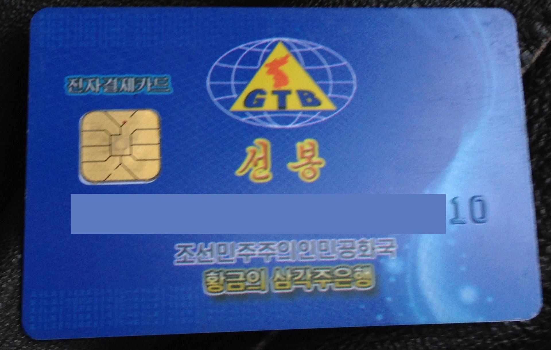 North Korean debit card